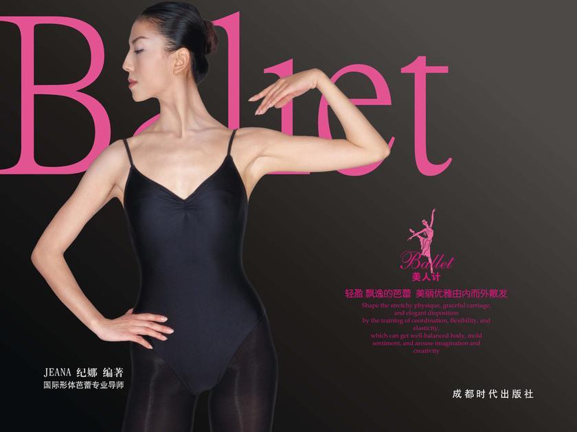 优雅形体芭蕾(仅适用PC阅读)