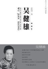 华人十大科学家:吴健雄传