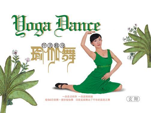 纤美修身瑜伽舞(仅适用PC阅读)