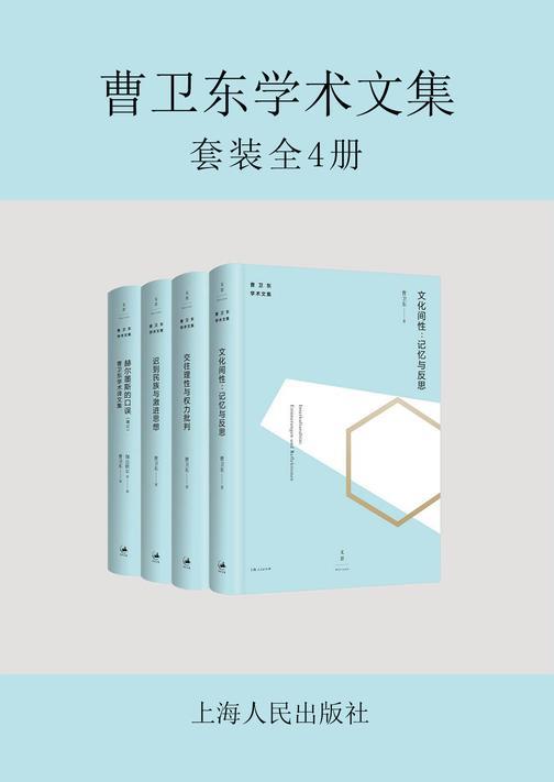 曹卫东学术文集(全4册)
