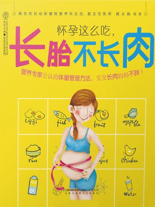 怀孕这么吃,长胎不长肉
