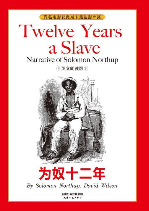 为奴十二年=TWELVE YEARS A SLAVE