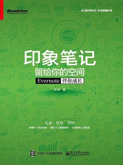 印象笔记留给你的空间:Evernote伴你成长(特价品不参加)