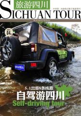 旅游四川 月刊 2013年4月(电子杂志)(仅适用PC阅读)