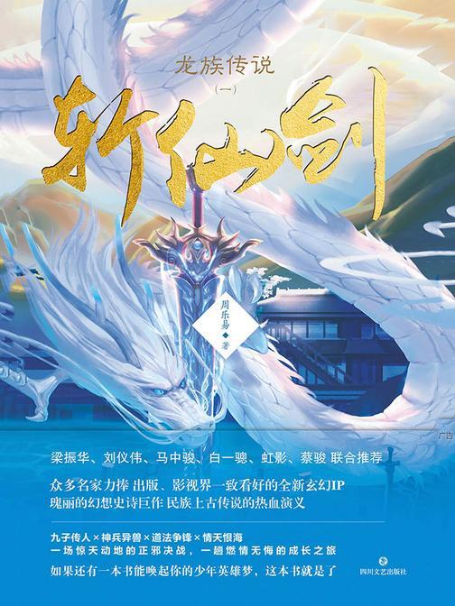 龙族传说一·斩仙剑