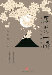 落花一瞬:日本人的精神底色