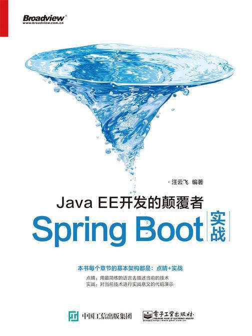 JavaEE开发的颠覆者:Spring Boot实战