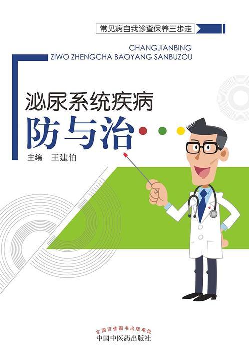 泌尿系统疾病防与治