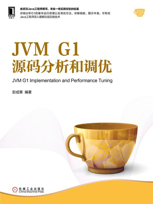 JVM G1源码分析和调优