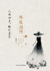 人间四月,绝代芳华:林徽因传