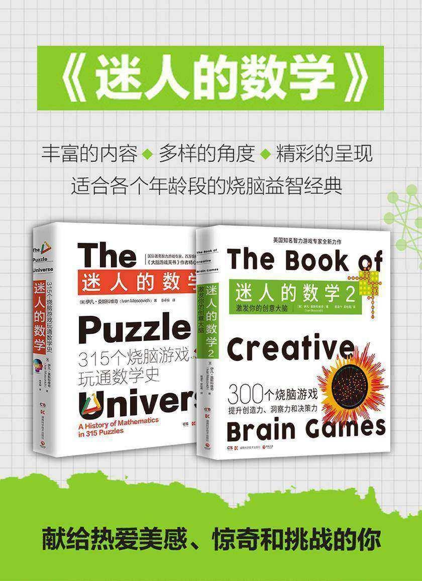 迷人的数学(全2册)