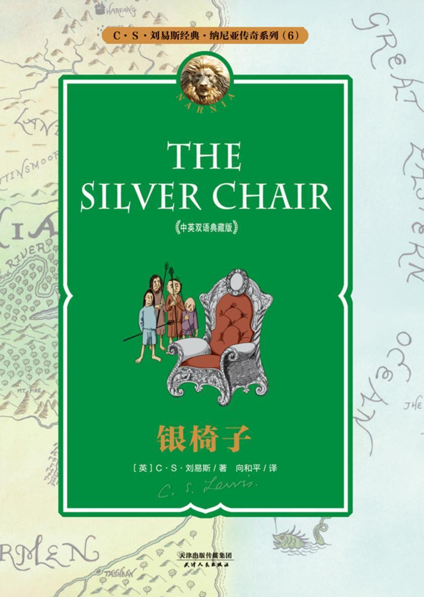 纳尼亚传奇系列6:银椅子(中英双语典藏版)
