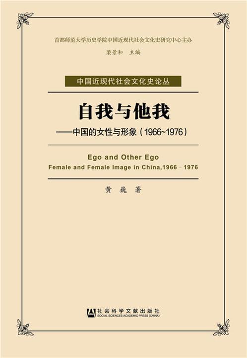 自我与他我:中国的女性与形象(1966-1976)