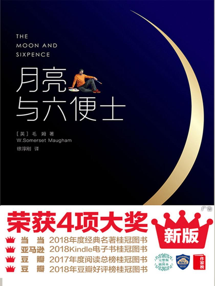 月亮与六便士(作家榜经典文库,4项大奖销量桂冠)