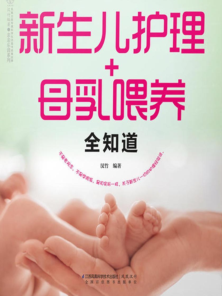 新生儿护理+母乳喂养全知道