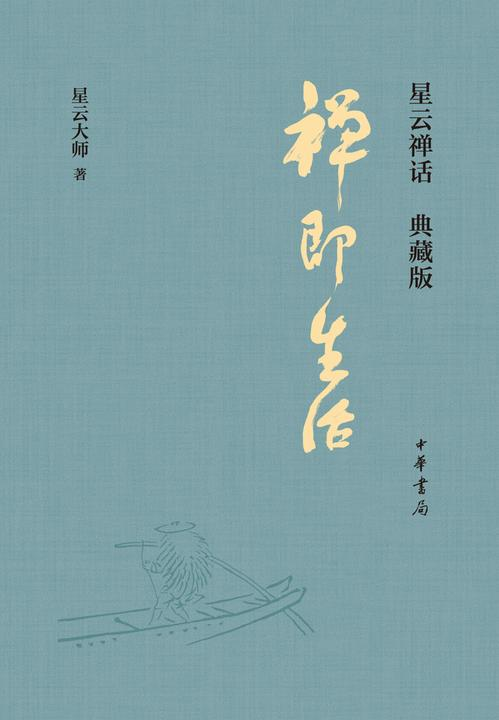禅即生活(典藏版)