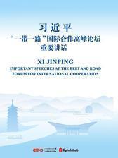 """习近平""""一带一路""""国际合作高峰论坛重要讲话:汉英对照"""