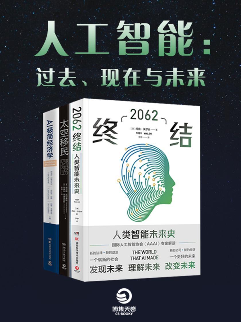 人工智能:过去、现在与未来(全3册)