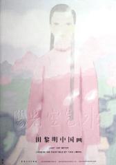 阳光·空气·水——田黎明中国画(仅适用PC阅读)