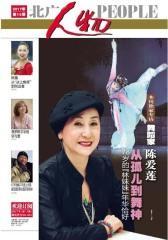 北广人物第15期(电子杂志)