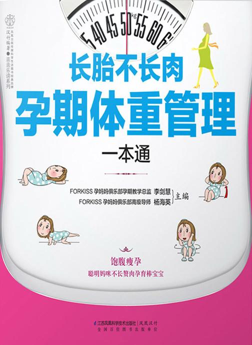 长胎不长肉 孕期体重管理一本通