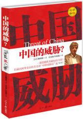 中国的威胁(试读本)