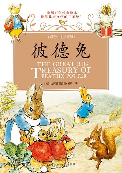 彼德兔(彩色中文珍藏版)