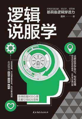 逻辑说服学:准确挖掘对方心理,含蓄引导对方思维