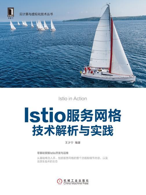 Istio服务网格技术解析与实践