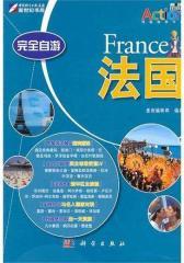 完全自游法国(试读本)