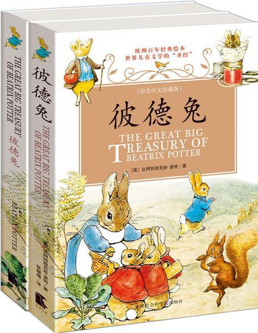 彼德兔(彩色中英文珍藏版)