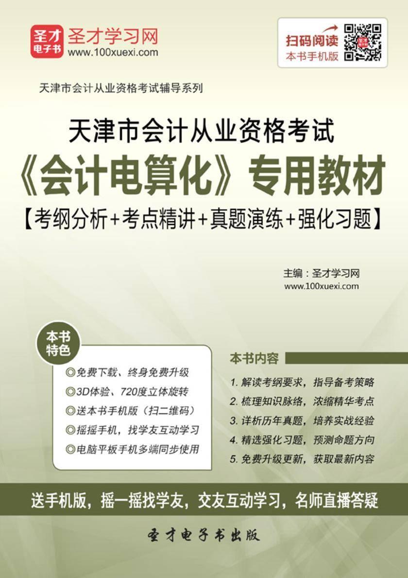 2016年天津市会计从业资格考试《会计电算化》专用教材【考纲分析+考点精讲+真题演练+强化习题】