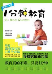 1分钟教育(畅销书《男孩穷养,女孩富养》作者李轶君  力作,不要千言万语,不用苦口婆心,只要1分钟,就可以改变孩子的坏习惯,培养宝宝的责任心)