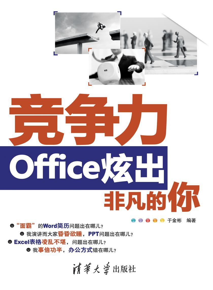 竞争力:Office炫出非凡的你(仅适用PC阅读)