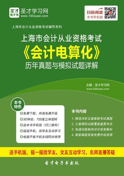 2016年上海市会计从业资格考试《会计电算化》历年真题与模拟试题详解