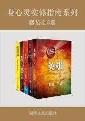 身心灵实修指南系列(全5册)