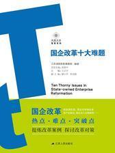国企改革十大难题