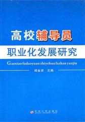 高校辅导员职业化发展研究(仅适用PC阅读)