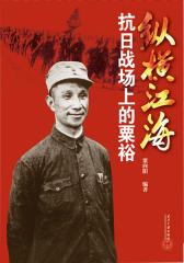 纵横江海——抗日战场上的粟裕
