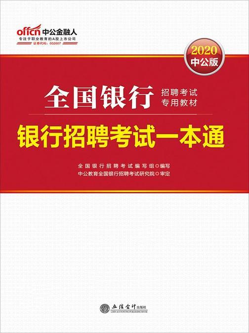 中公2020全国银行招聘考试专用教材银行招聘考试一本通