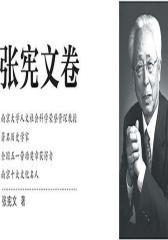 江苏社科名家文库·张宪文卷
