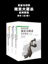 见证与记录——南京大屠杀史料精选合集(共3册)