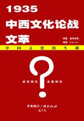 中国文化的生路——1935中西文化论战文萃(仅适用PC阅读)