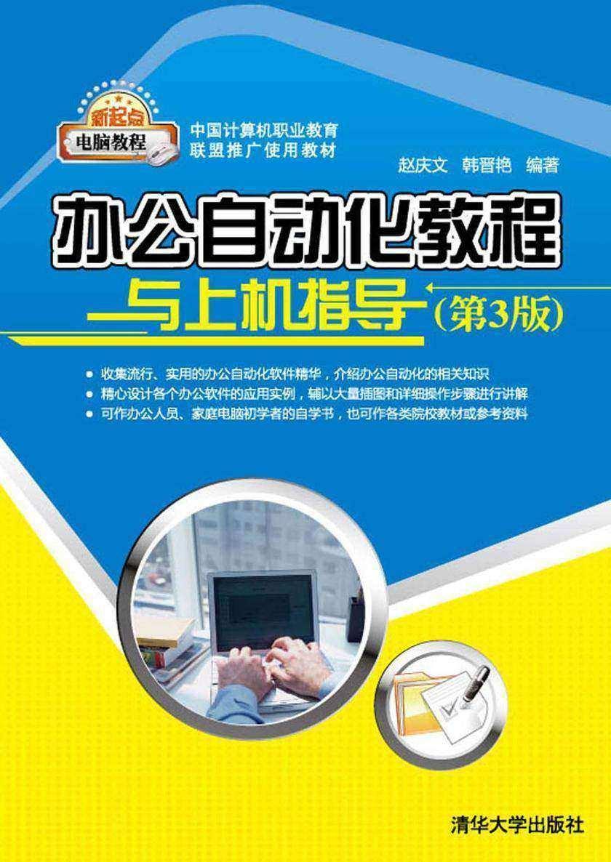 办公自动化教程与上机指导(第3版)(仅适用PC阅读)