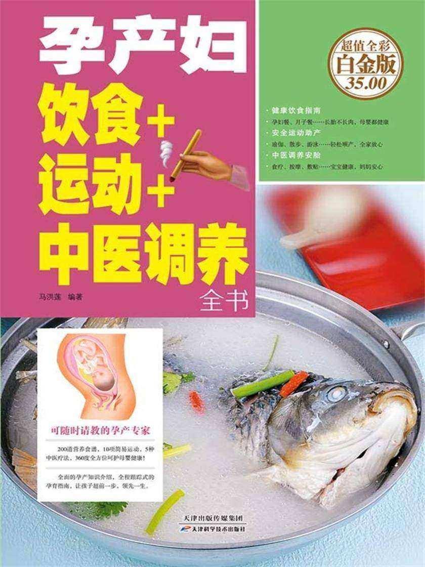 孕产妇饮食+运动+中医调养全书(全彩)(白金版)