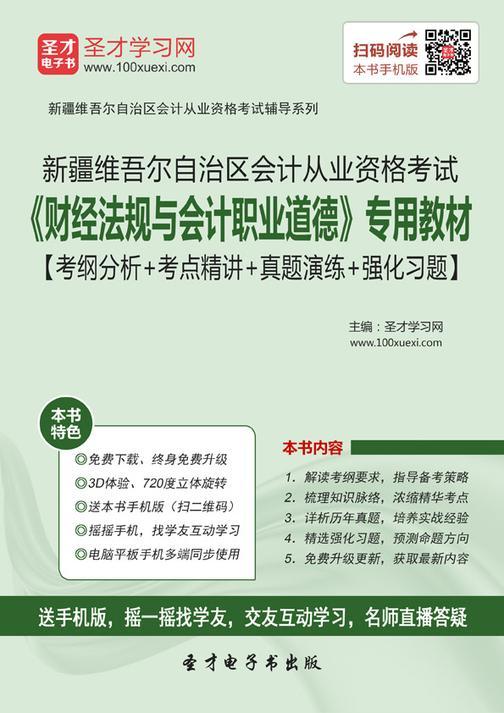 2016年新疆维吾尔自治区会计从业资格考试《财经法规与会计职业道德》专用教材【考纲分析+考点精讲+真题演练+强化习题】