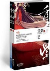 重紫(全二册)(试读本)