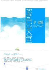 蓝色天堂(试读本)