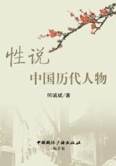 性说中国历代人物