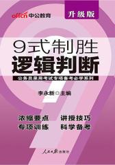 中公版2018公务员录用考试专项备考必学系列9式制胜逻辑判断(升级版)